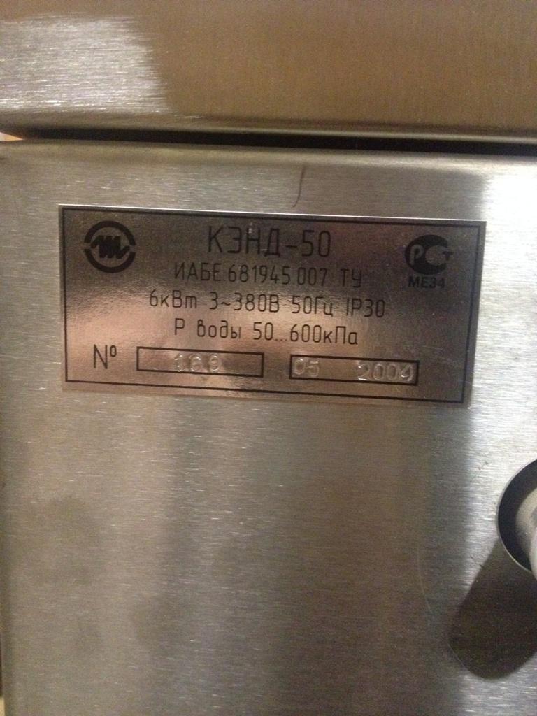 Кипятильник КЭНД-50