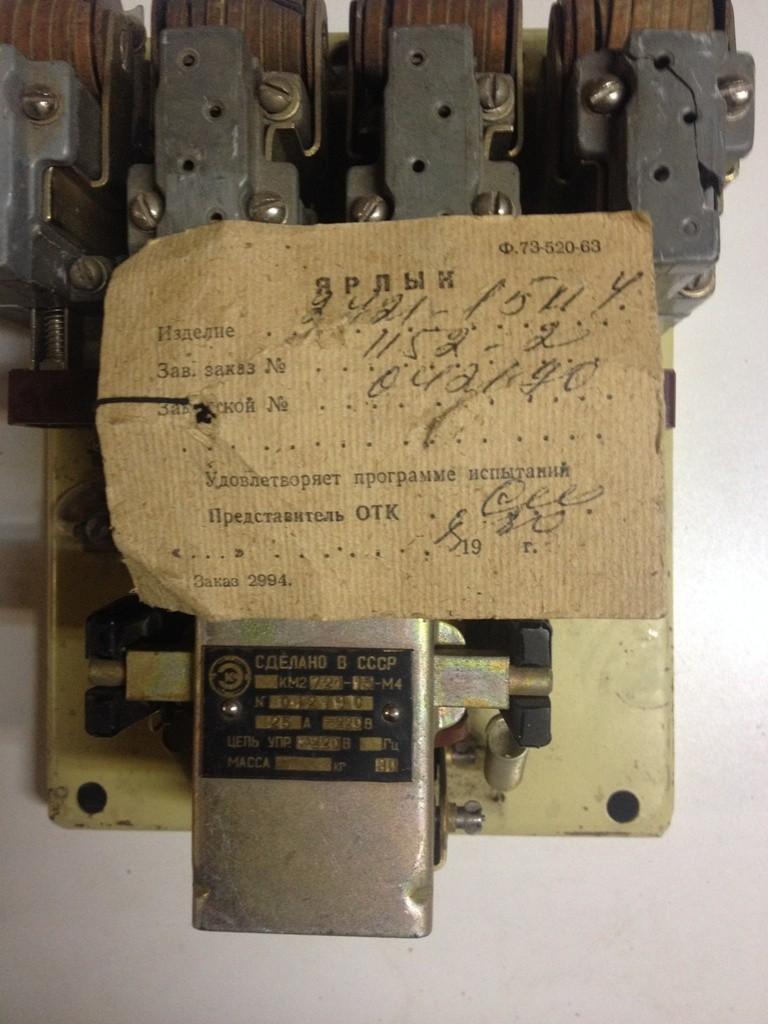 Contactor KM 2721-15 220 / 220V 25A