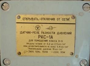 датчик-реле разности давления РКС-1А