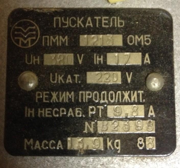 Magnetic starter PMM 1213 380 / 220V