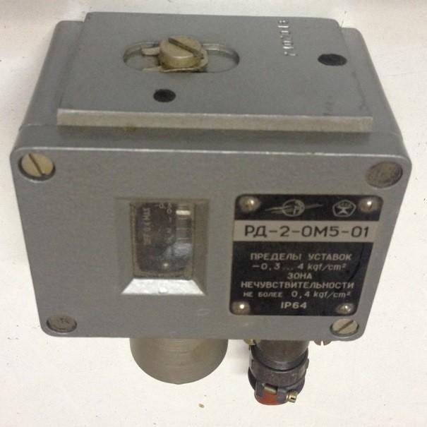 Реле давления РД-2-ОМ5-01