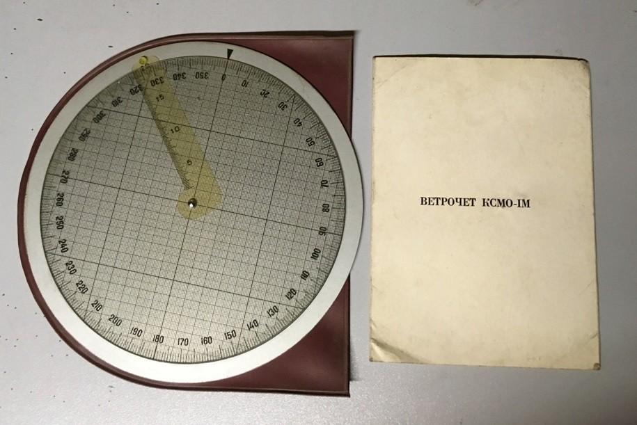 Ветрочет КСМО-1М