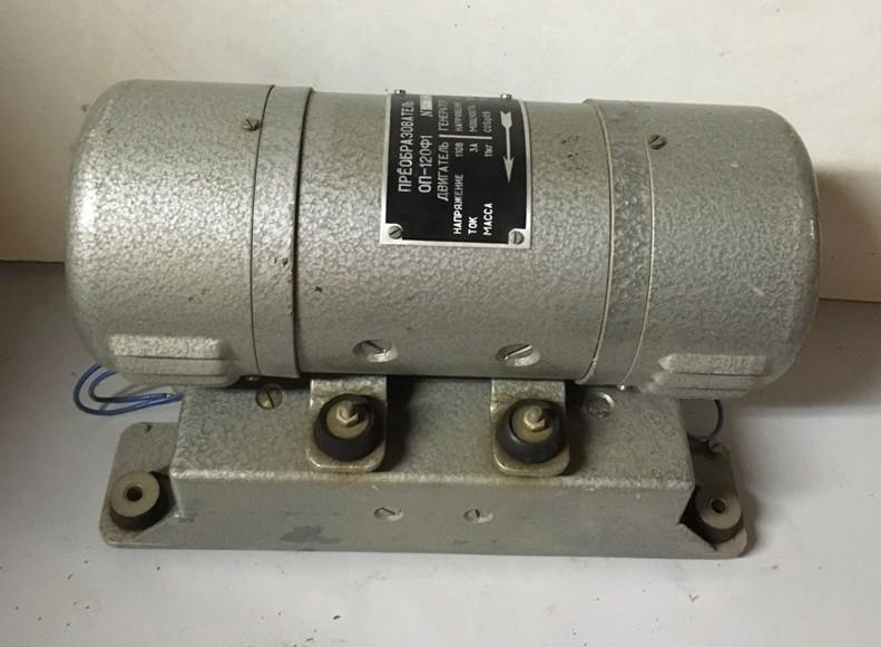 Преобразователь ОП-120Ф1