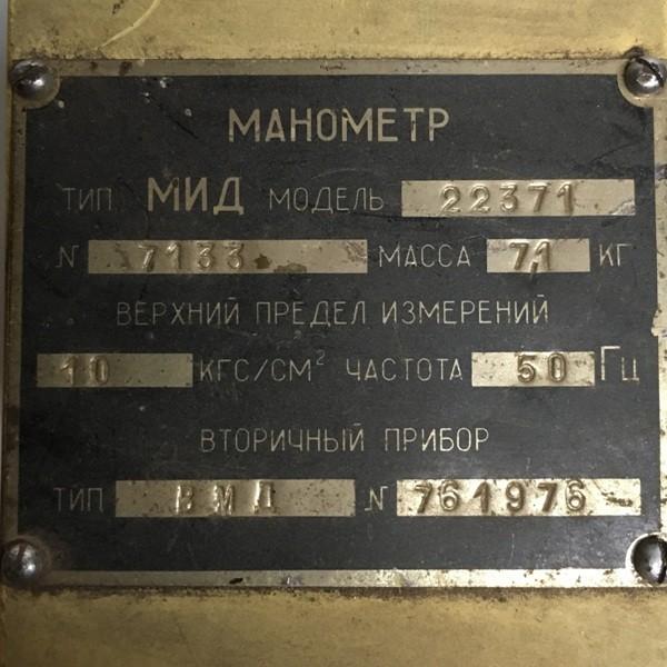 Манометр (преобразователь) МИД-22371