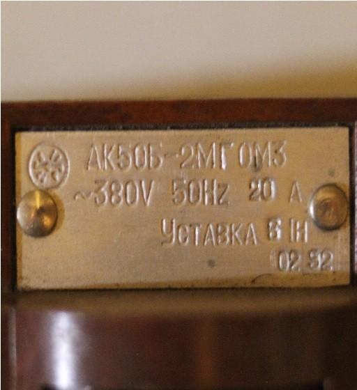 AUTOMATIC AK 50B 2MG 380V 20A 6IN