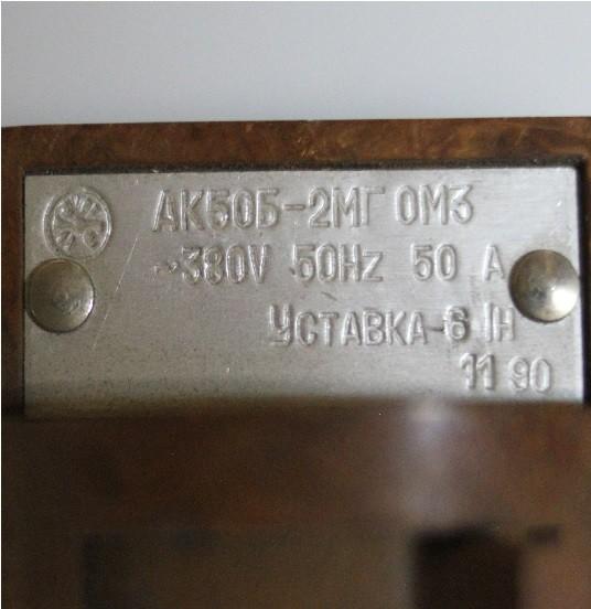 AUTOMATIC AK 50B 2MG 380V 50A 6IN