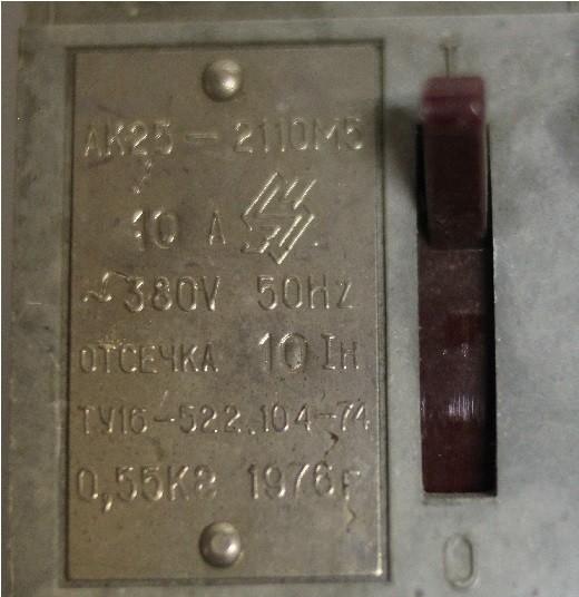 АВТОМАТ АК25-211 380В 10А 10IH