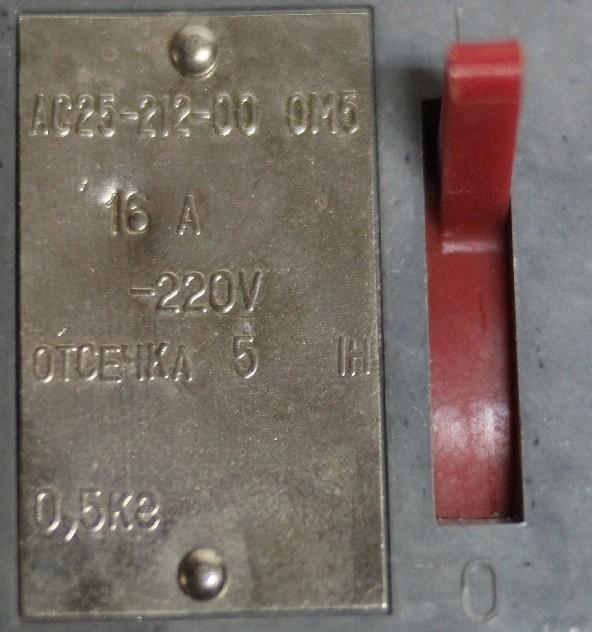 АВТОМАТ АС25-211 220В 16А 5IH