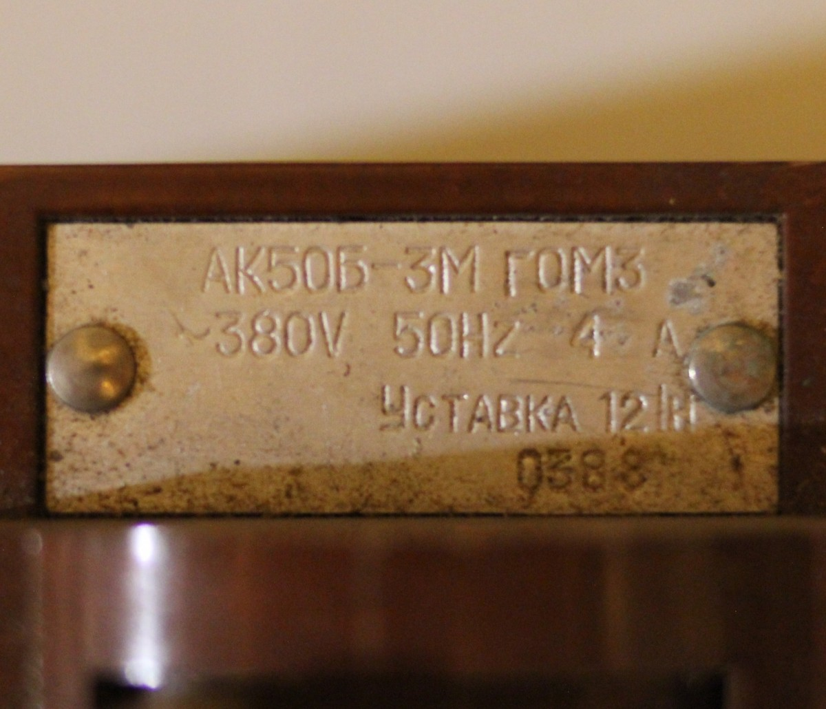 Automatic AK 50-3 4 A (12)