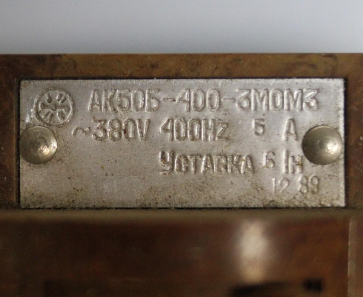 Автомат АК 50Б 400-3М 380В 5А 6IН