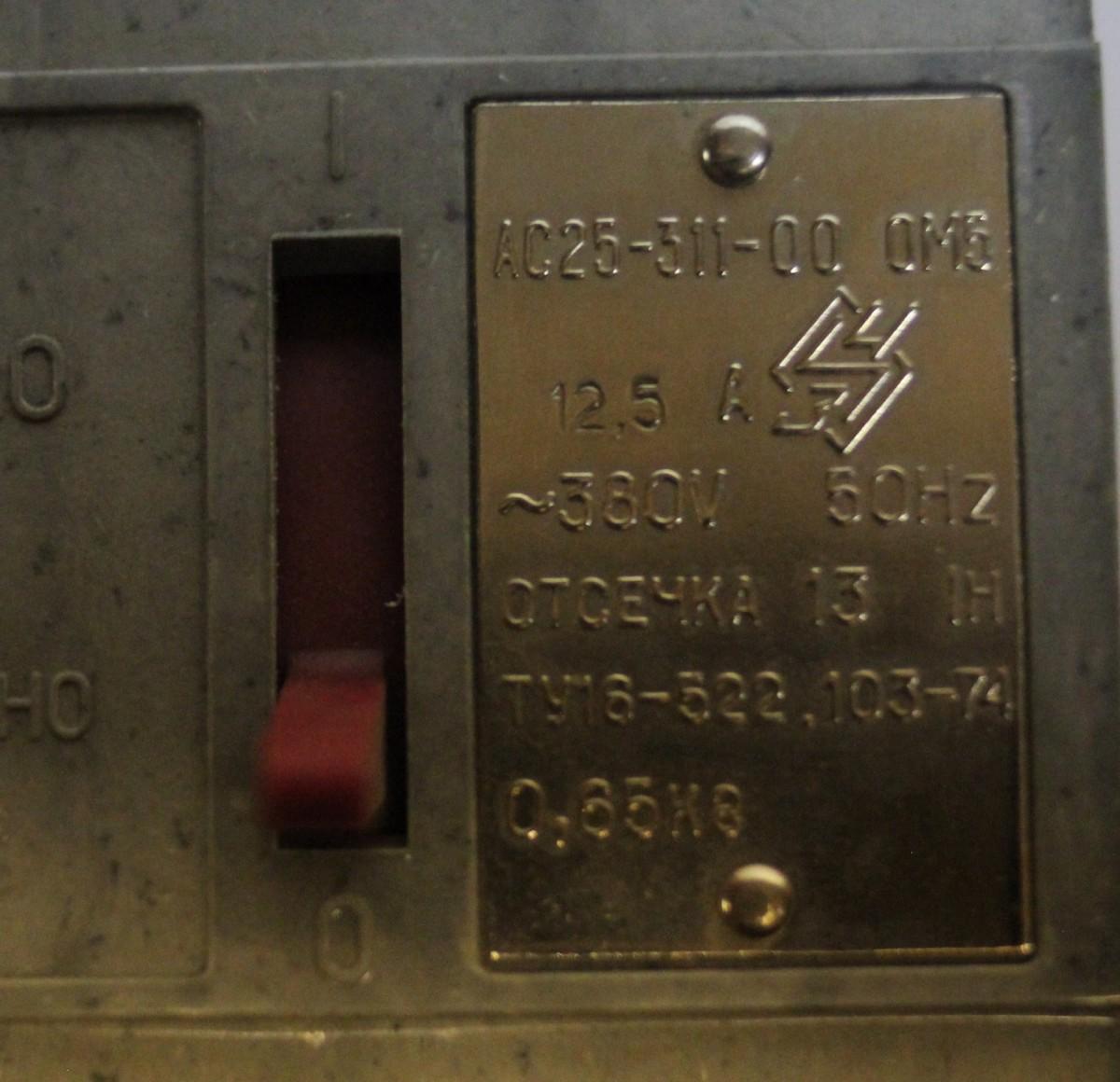 АВТОМАТ АС25-311 380В 12,5А 13IH