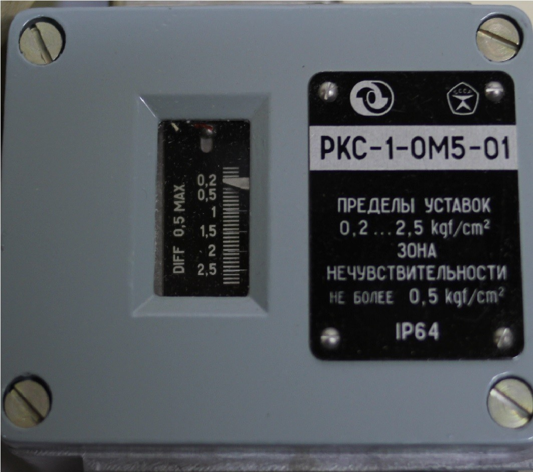 Реле РКС-1 -0М5-01