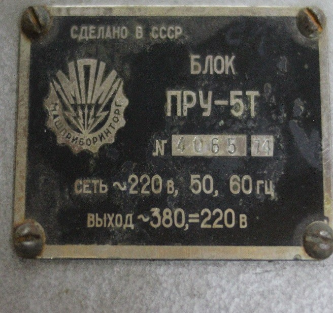 ДАТЧИК-РЕЛЕ УРОВНЯ ПРУ-5Т