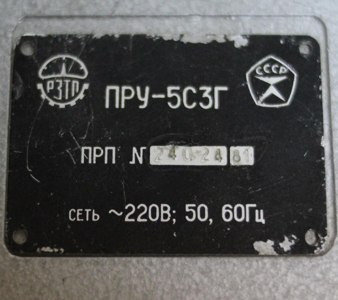 ДАТЧИК-РЕЛЕ УРОВНЯ ПРУ-5С3Г