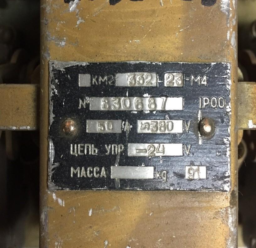 Контактор КМ 2332-23 380/24В 50А