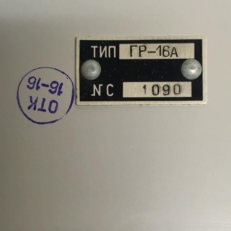 Loudspeaker GR-16A (GSS Ryabin)