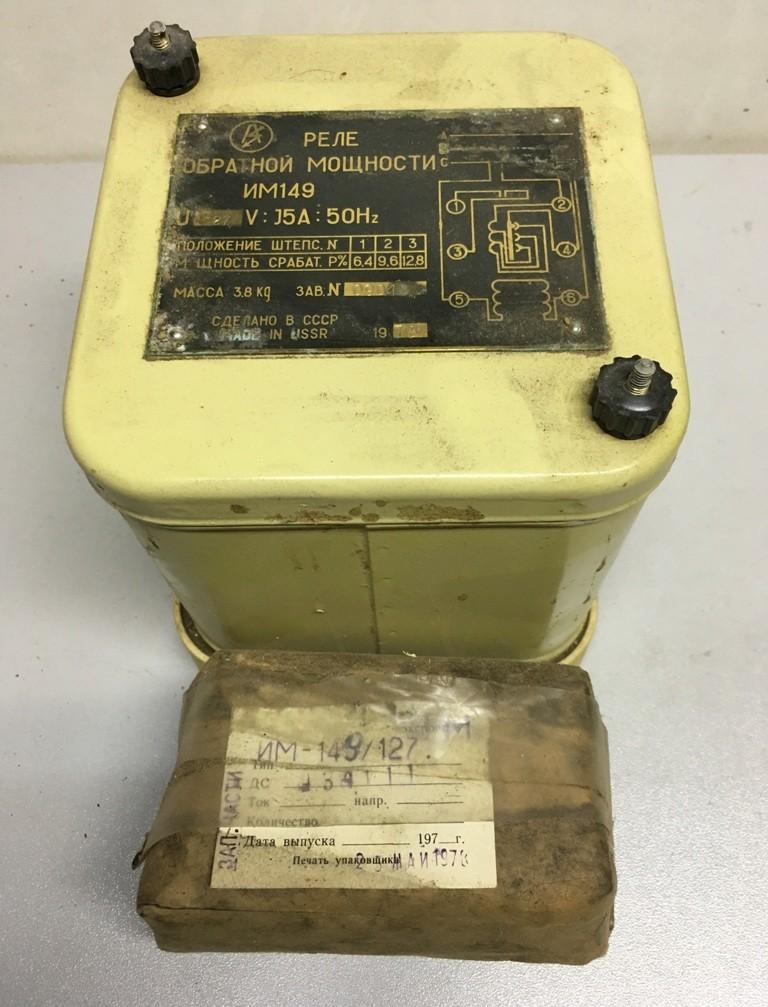 Reverse power relay IM-149