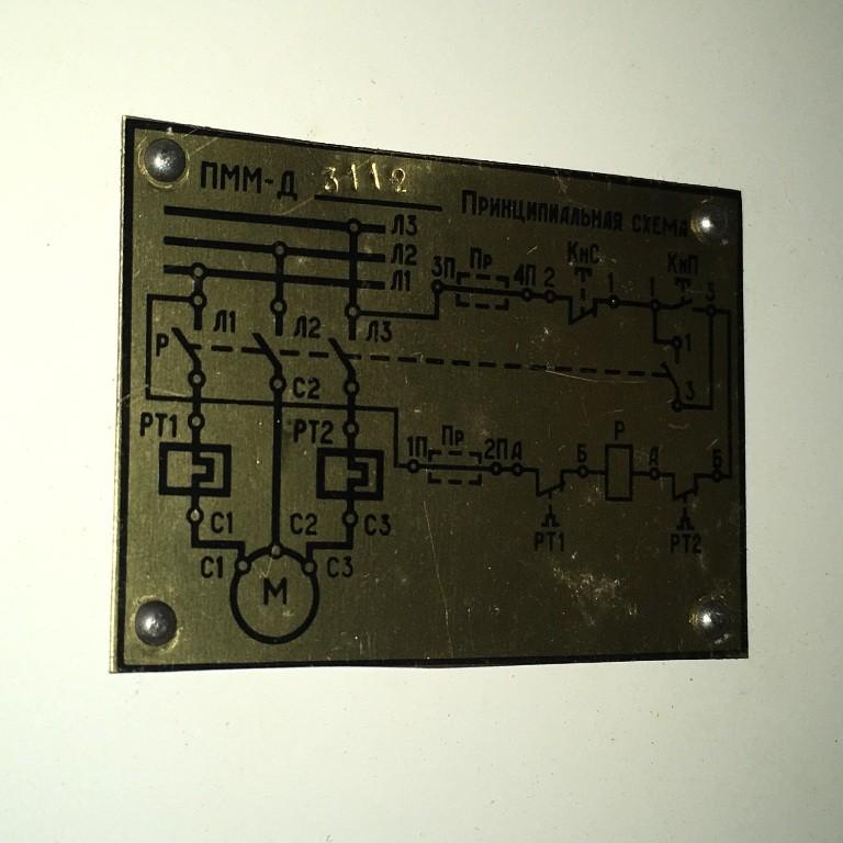 Magnetic starter PMM-D3112 OM5 380V