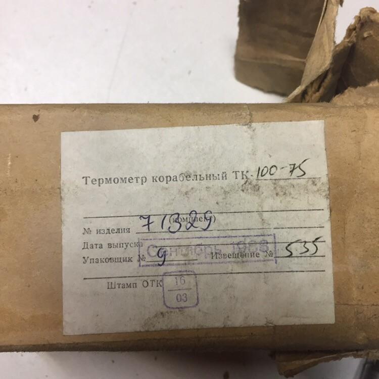 Термометр ТК100-75
