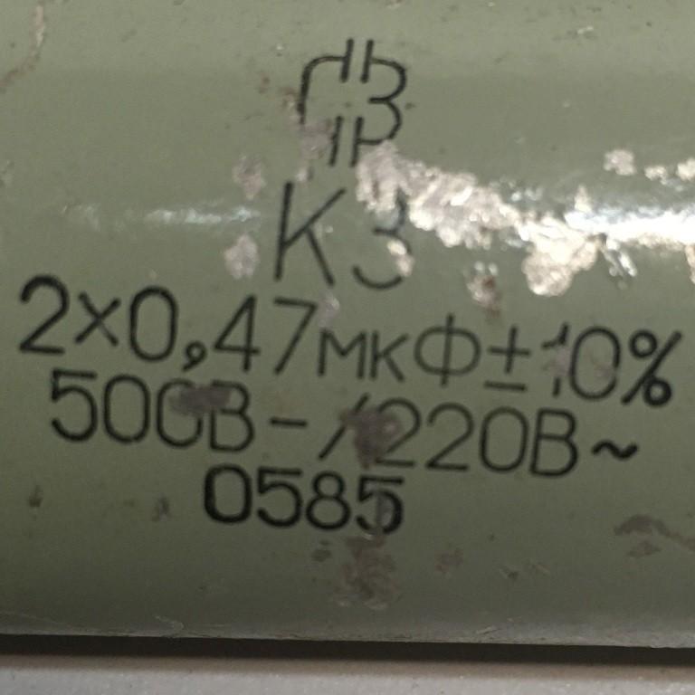 Конденсатор КЗ 2х0,47 мкФ