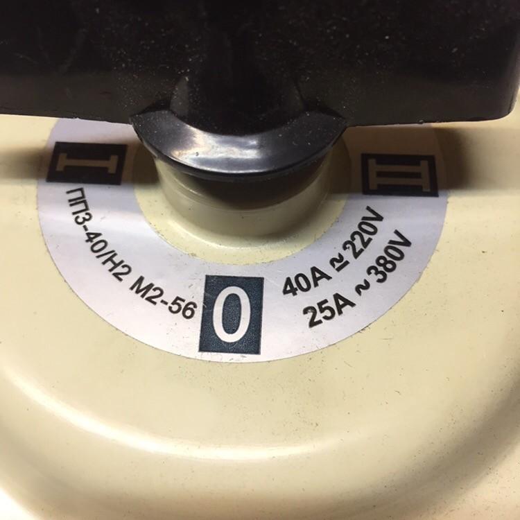 Герметичный пакетный переключатель ГПП3-40/Н2