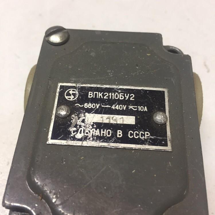 Выключатель путевой  ВПК 2110 БУ2