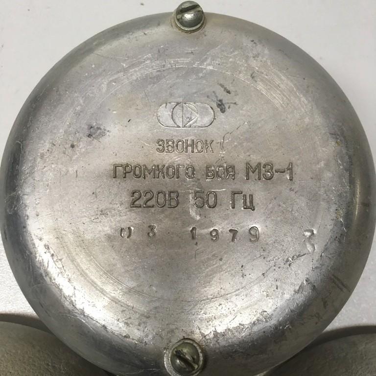 Звонок МЗМ-1 (МЗ-1)