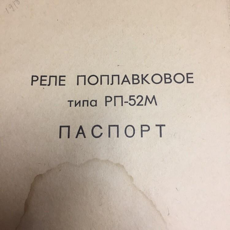 Реле РП52М