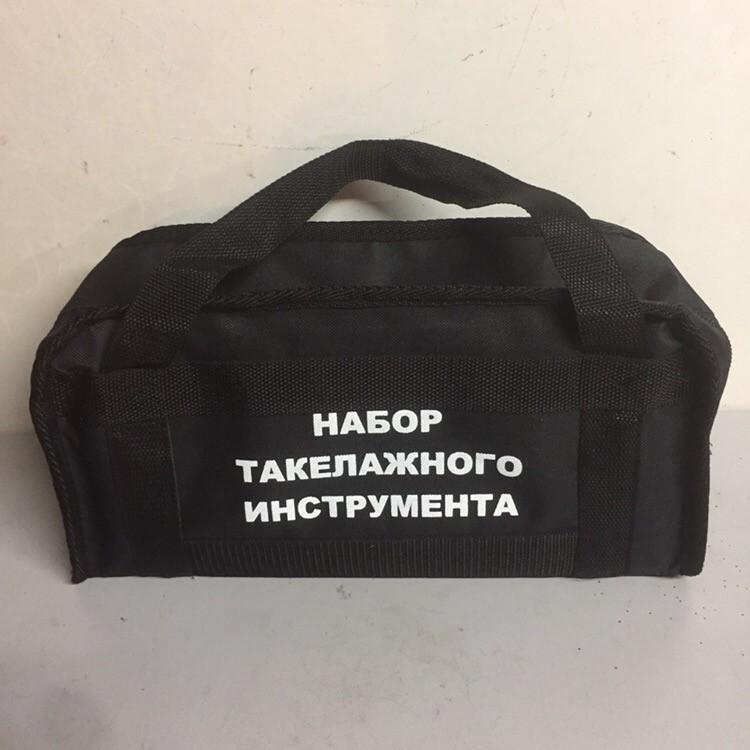 Rigging tool set in bag