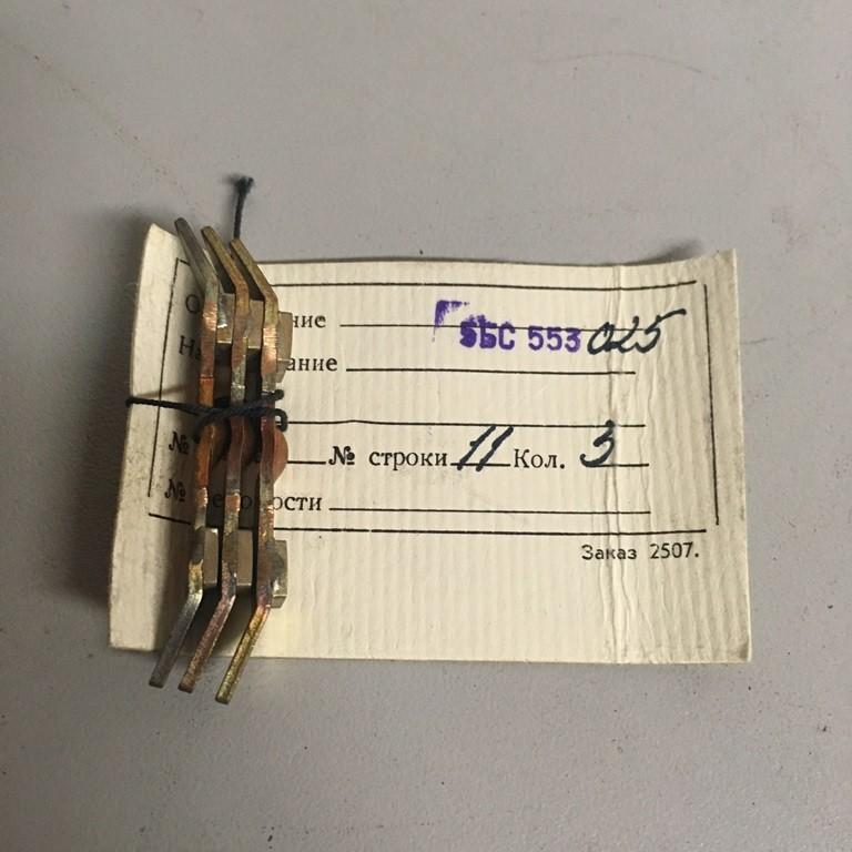 Мостик контактный к контактору КМ 2000 5БС.553.025