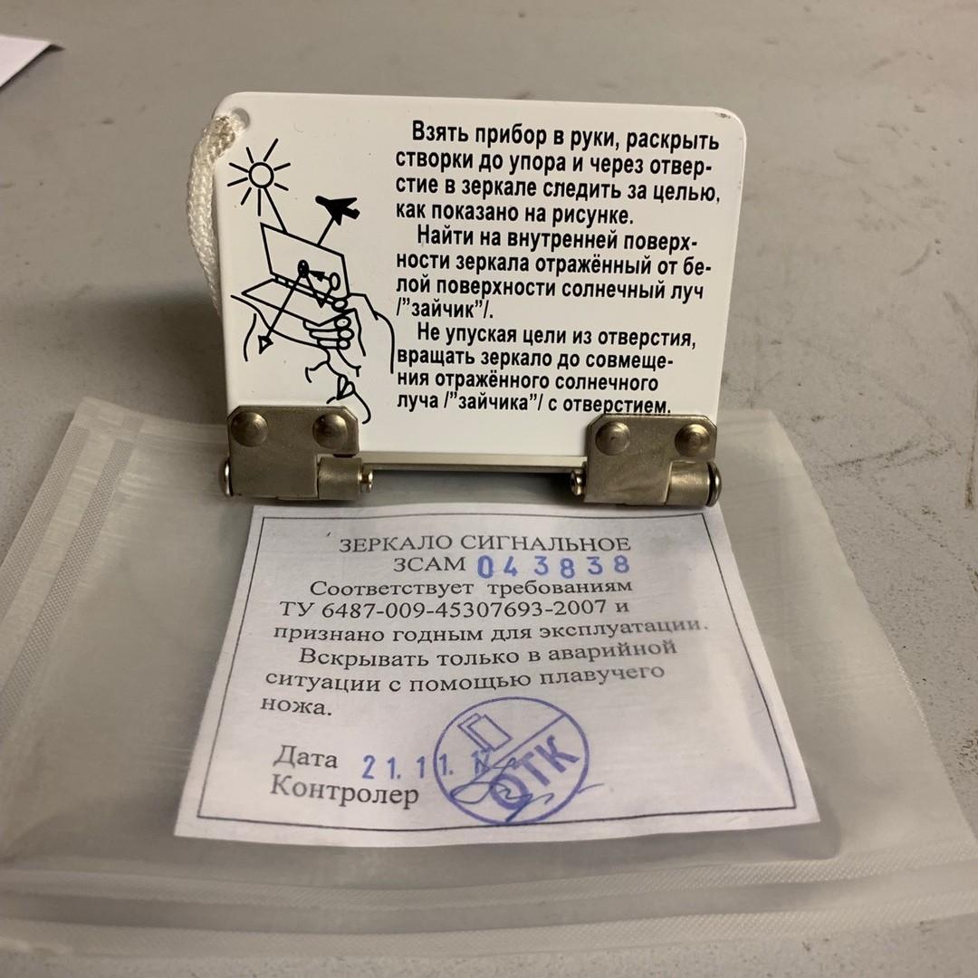 Signal mirror (heliograph)
