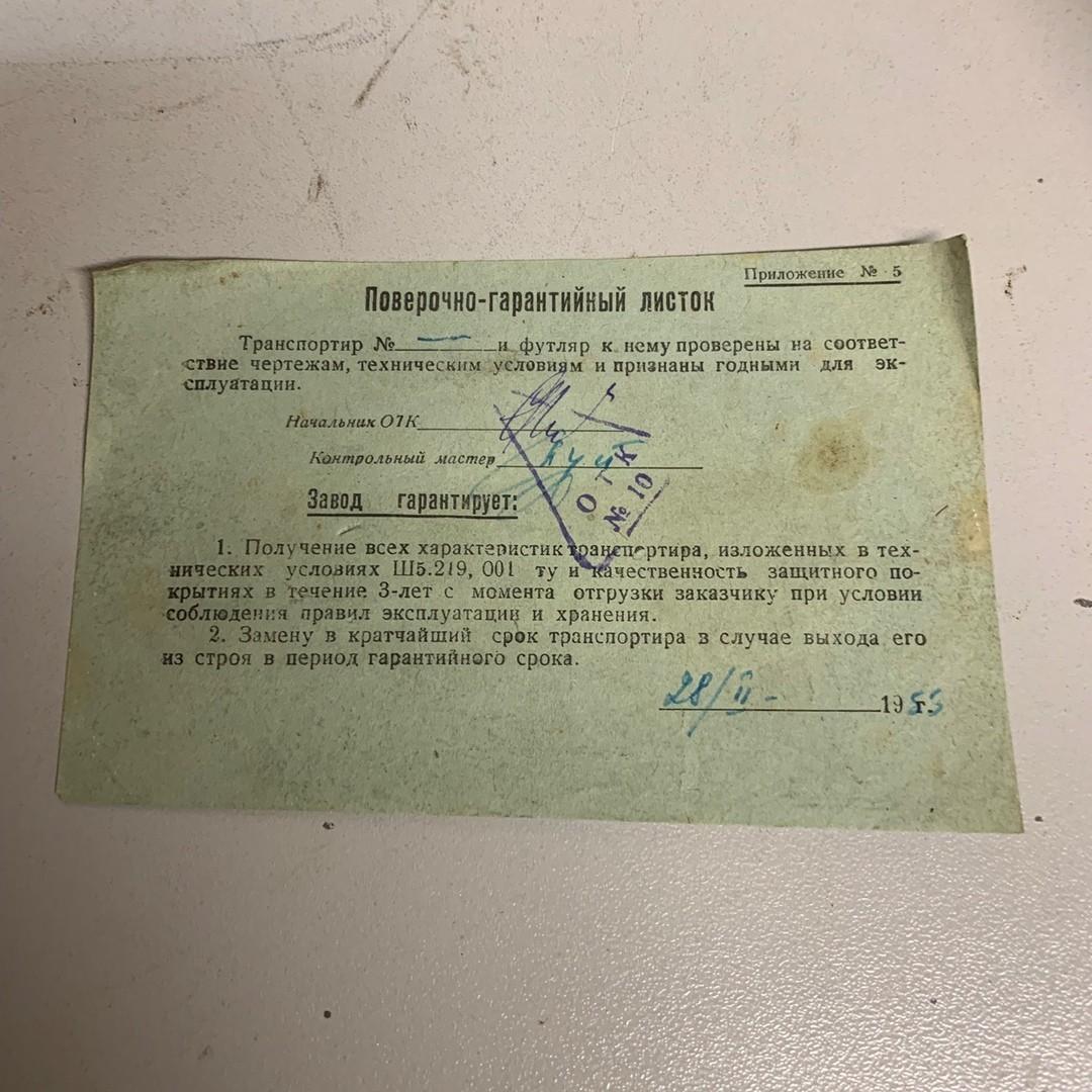 Транспортир штурманский металлический (СССР)