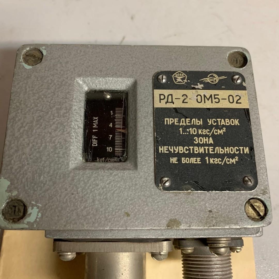 Реле давления РД-2-ОМ5-02
