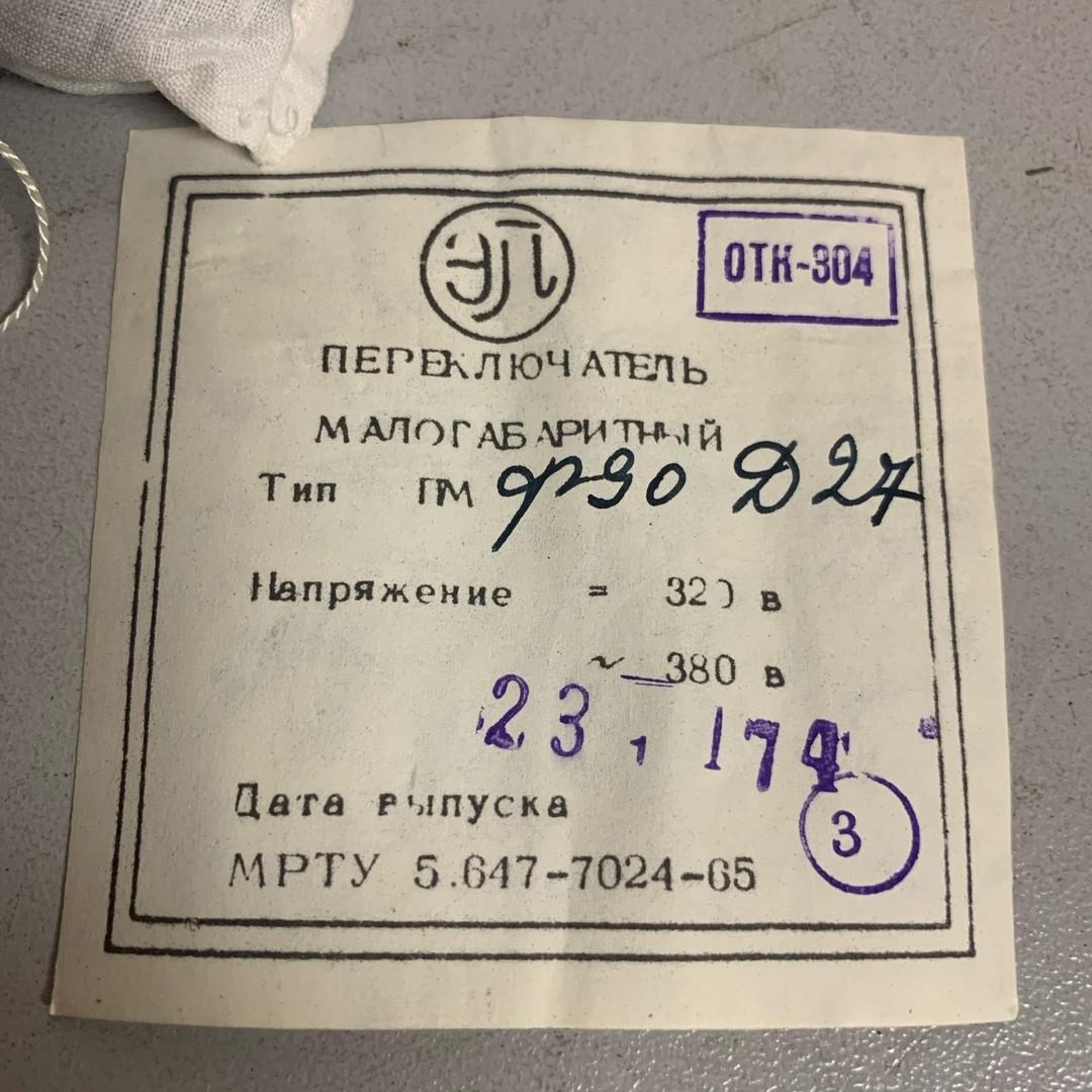 Переключатель малогабаритный ПМФ-90 Д27