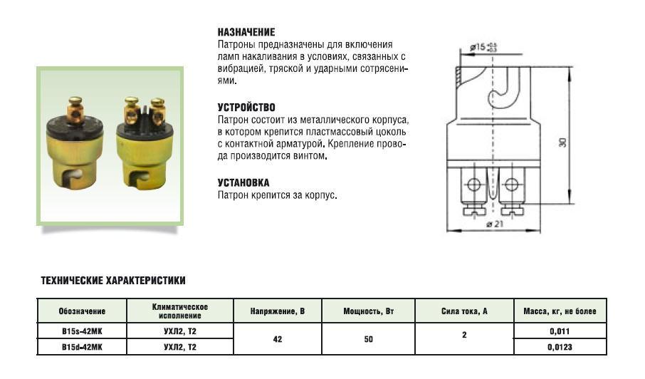 Патрон байонетный В15d-42МК