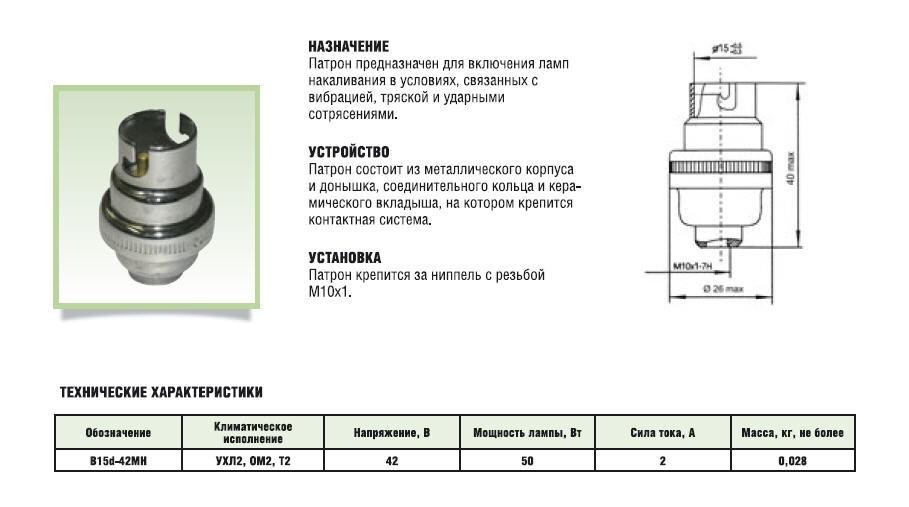 Патрон байонетный В15d-42МН-УХЛ2 (сталь)