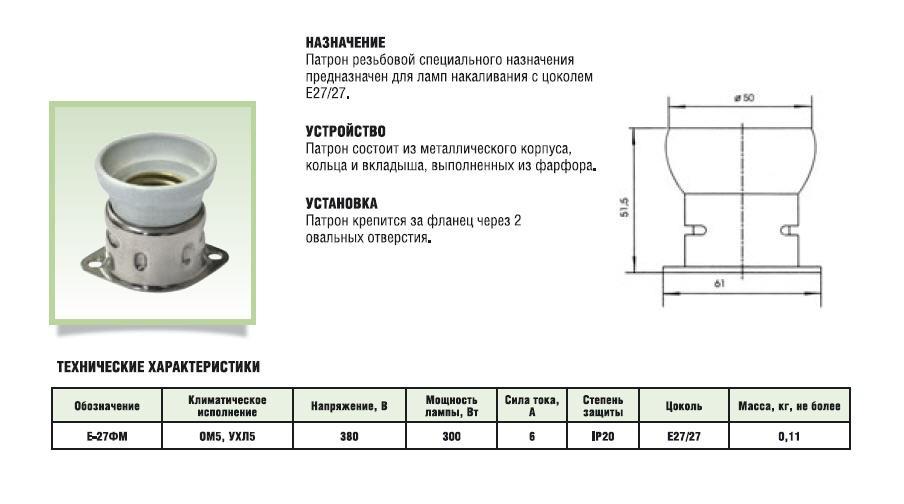 Патрон резьбовой Е-27 ФМ