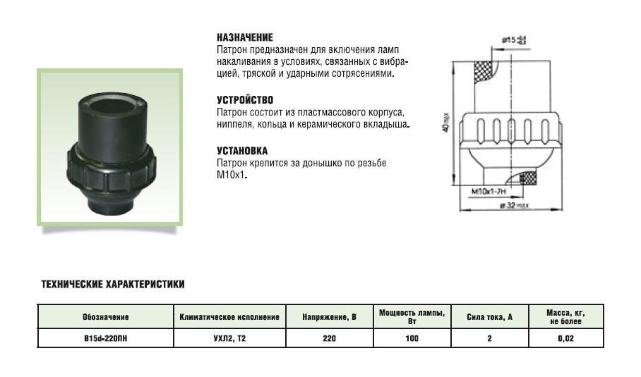 Патрон ламповый 2Ш-15 (пластик)