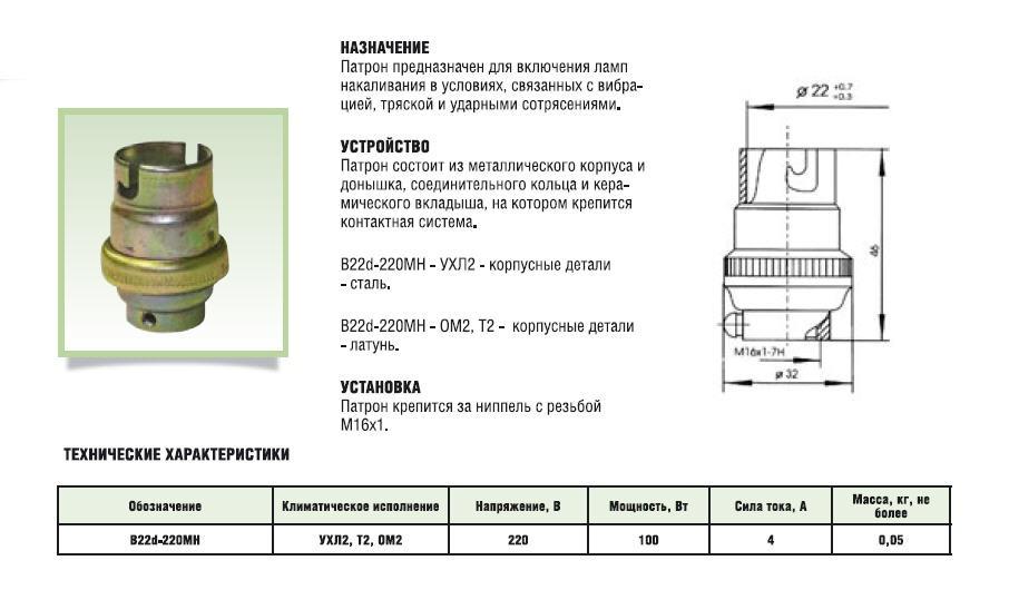 Патрон 2Ш22 (B22d)