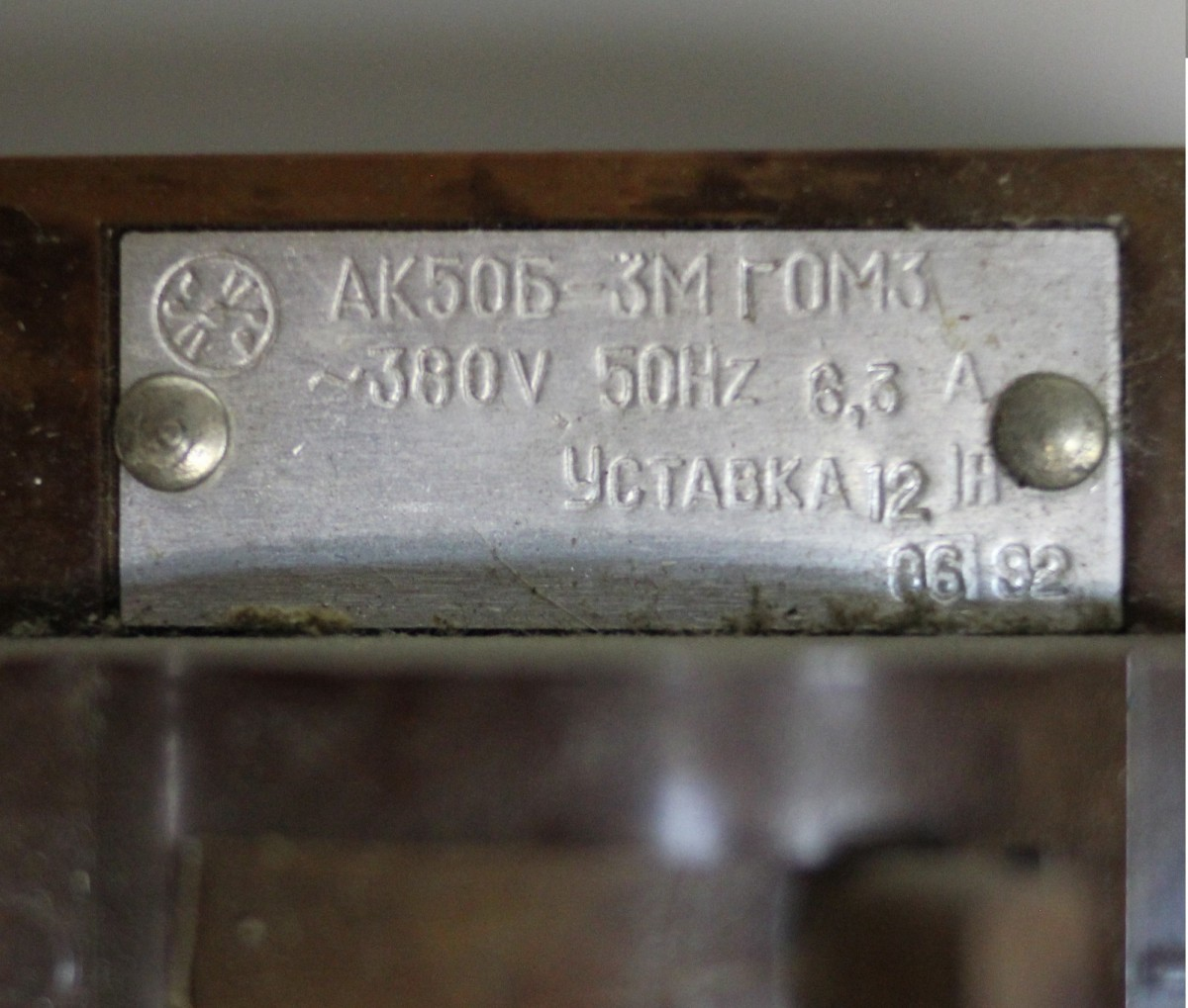 Автомат АК 50-3 6,3 А (12)