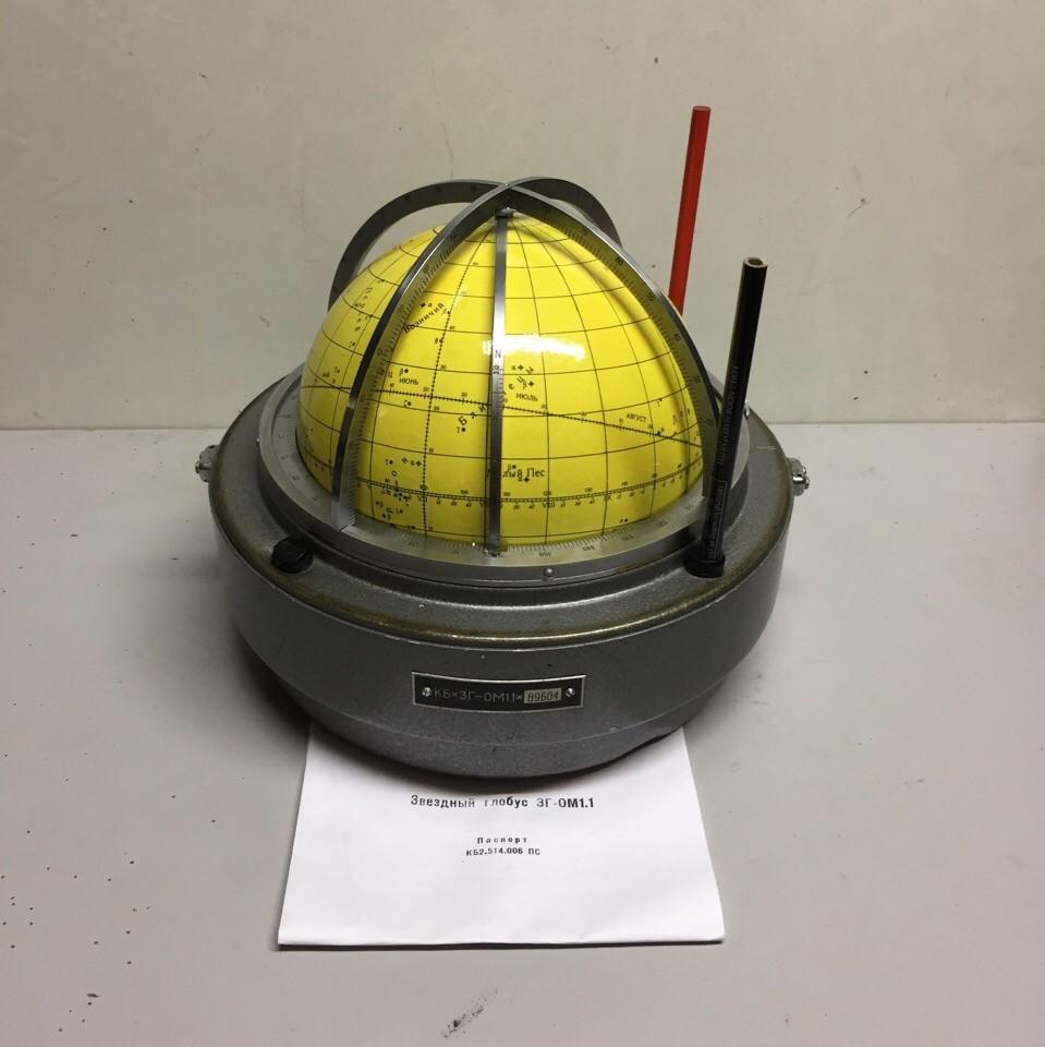 Звездный глобус ЗГ-ОМ1.1