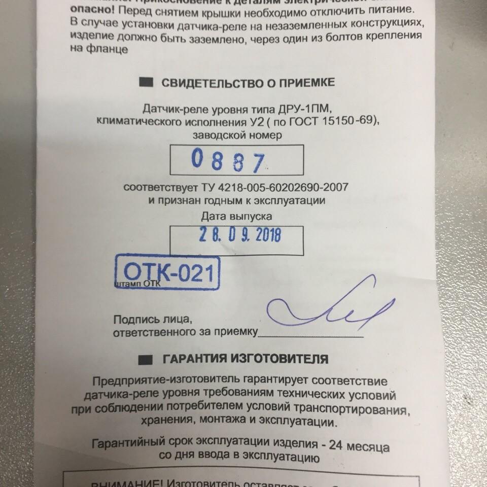 Датчик ДРУ-1ПМ