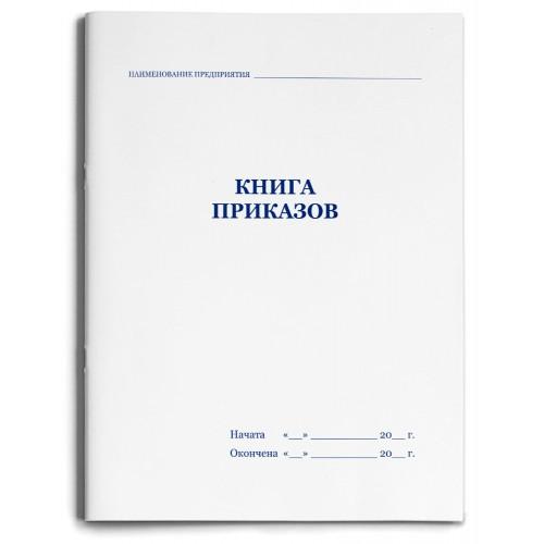 Книга приказов