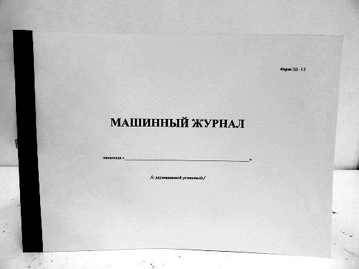 Журнал вахтенный машинный Э-20